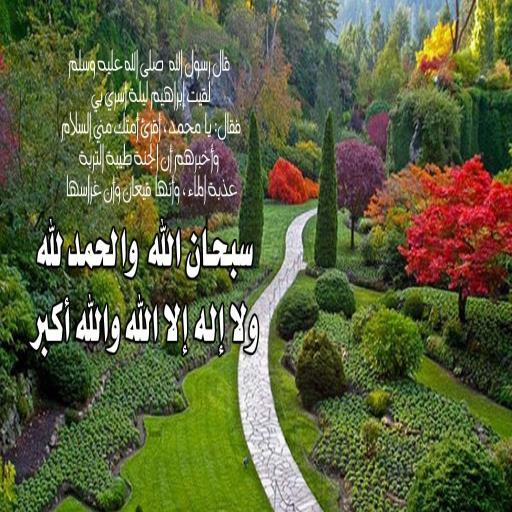 خلفيات اسلاميه - سبحان الله