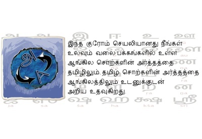 Tamil and English Dictionary