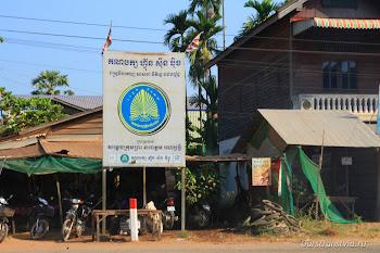 Камбоджийские деревни