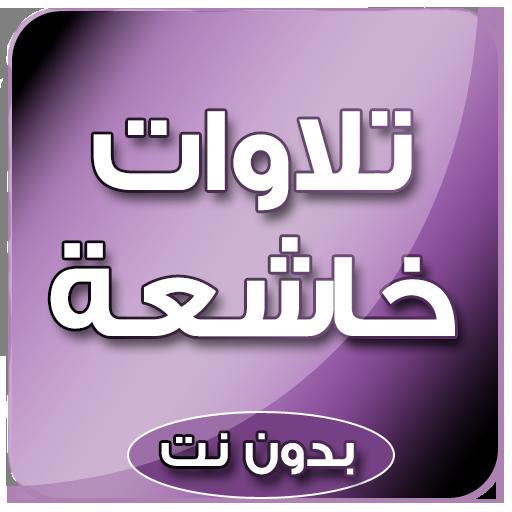 تحميل المصحف المجود للشيخ محمد صديق المنشاوى mp3 برابط واحد
