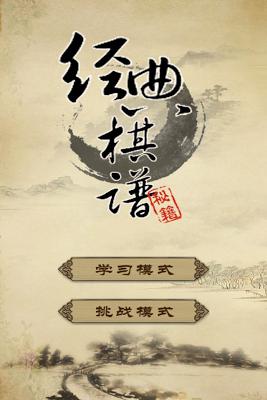 象棋经典棋谱秘籍 - screenshot