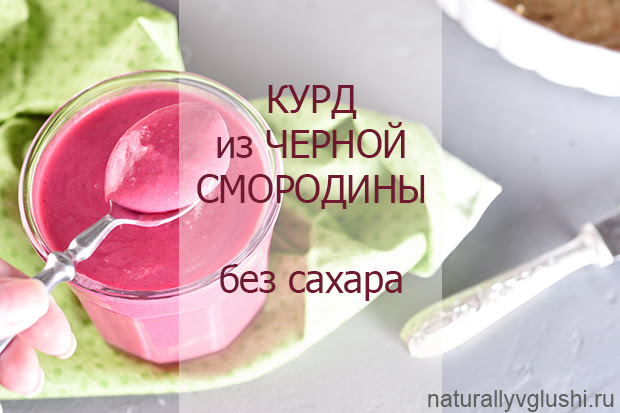 Смородиновый курд рецепт | Блог Naturally в глуши