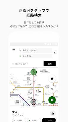 路線図 / 乗換案内 - NAVITIME Transit のおすすめ画像1