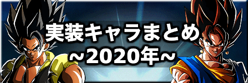 実装キャラまとめ2020