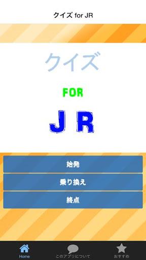 クイズ for JR