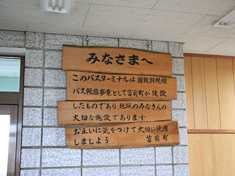 沿岸バス 上平バス停_02