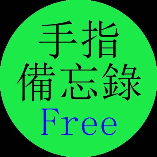 手指筆記免費版 - 簡單的手寫記事本 生產應用 App LOGO-APP試玩
