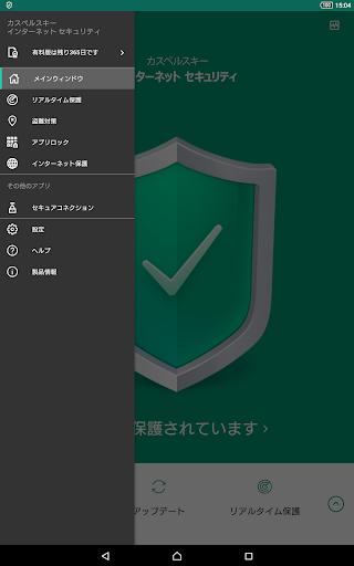 カスペルスキー インターネット セキュリティ screenshot 9