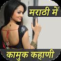 मराठी सेक्सी कहानियाँ icon