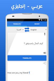 المترجم الإحترافي لكل اللغات - المترجم الناطق 2018 - náhled