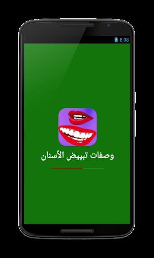 وصفات تبييض الأسنان دون أنترنت