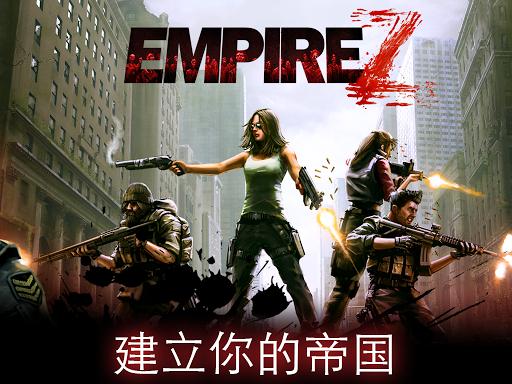 玩免費策略APP|下載Empire Z: Endless War app不用錢|硬是要APP