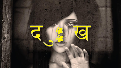 Marathi Sad SMS Collection