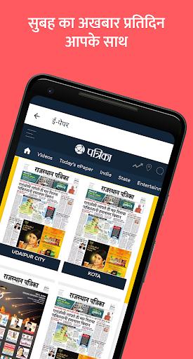 Patrika - Hindi News App & E-Paper by Rajasthan Patrika Pvt  Ltd