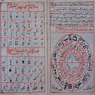 نور الحياة { شمس المعارف } اسرار القرأن - náhled