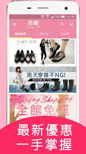香榭女鞋-日韓流行穿搭女鞋