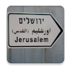 Jerusalem Direction APK