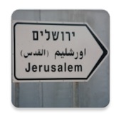 Jerusalem Direction