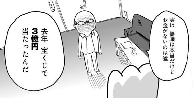 ゲイ 漫画 他人事