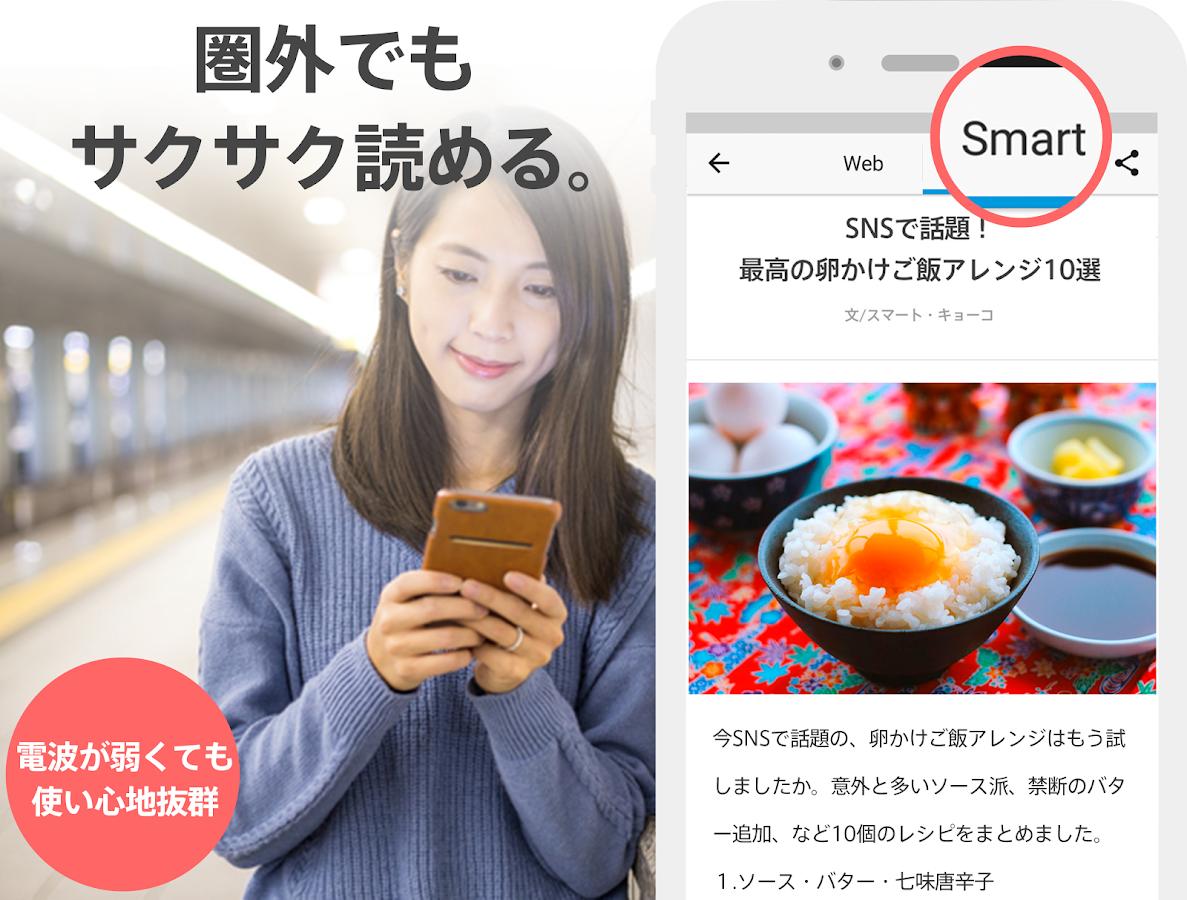 2018最新レビュー!無料アプリ[SmartNews]の使い …