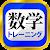 数学トレーニング(中学1年・2年・3年の数学計算勉強アプリ) file APK for Gaming PC/PS3/PS4 Smart TV