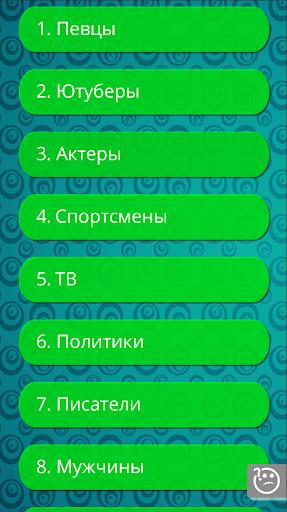 u0423u0433u0430u0434u0430u0439 u0432u043eu0437u0440u0430u0441u0442 3.1 screenshots 4