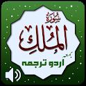 Surah Al Mulk + Urdu Terjuma icon