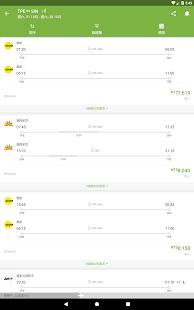 Wego - 機票酒店搜尋訂購  螢幕截圖 9
