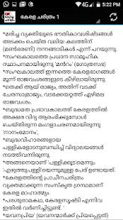 KERALA HISTORY GK in Malayalam - náhled