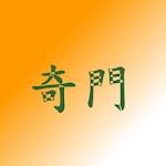洛樂奇門遁甲 Icon