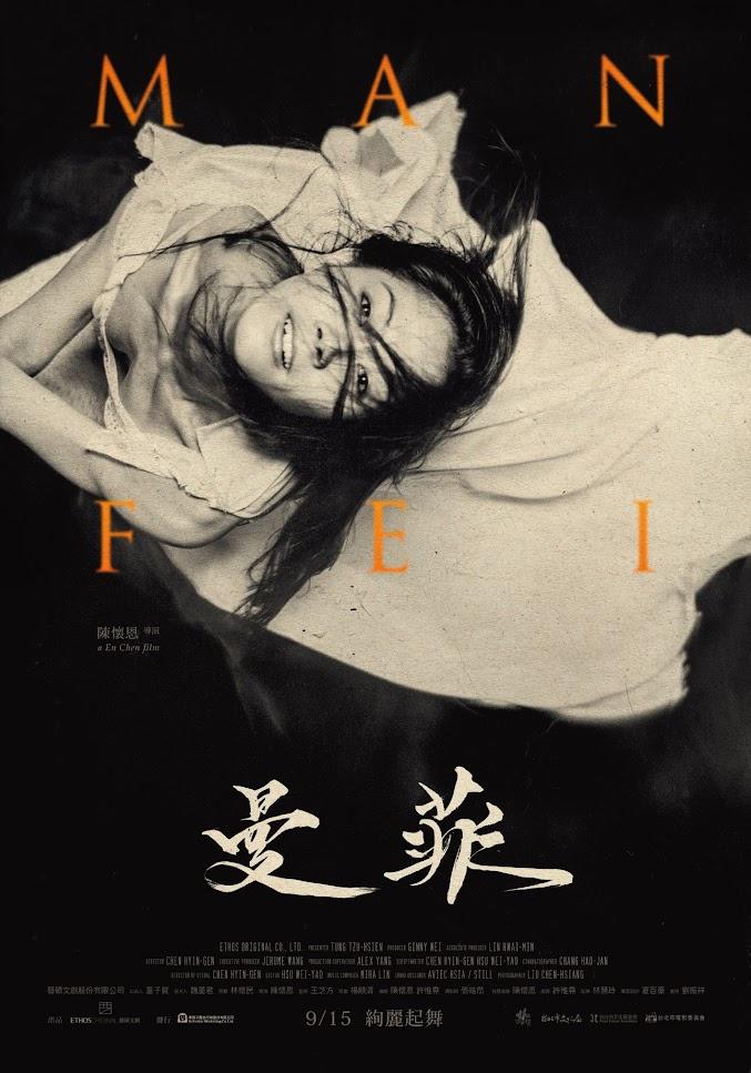 曼菲 (Manfei, 2017)