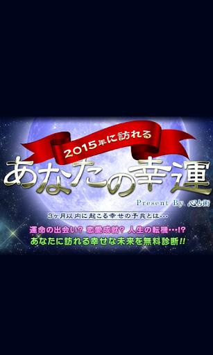 あなたの幸運~2016年の運勢を星座別に大公開!~