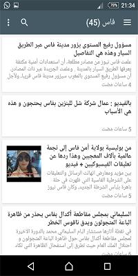 FesNews فاس نيوز - screenshot