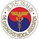 2019 제16차 경기도의사회 학술대회