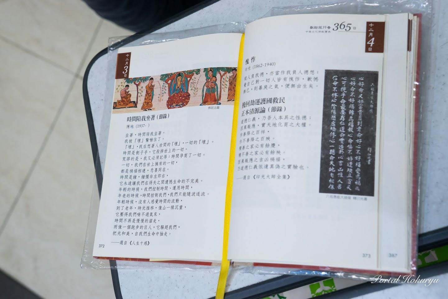 『356日中華文化仏教辞典』の一節(12月3日・4日)