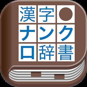 漢字ナンクロ辞書