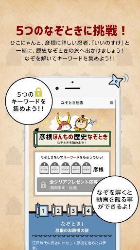 Hikone Mystery Tour 1.0.3 Windows u7528 3