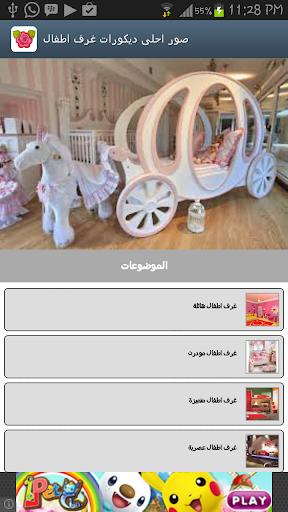 صور احلى ديكورات غرف اطفال