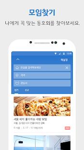 모아(MOA): 대한민국 대표 소모임, 동호회 찾기 - náhled