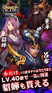 三国志烈伝【ドラゴンブレイド】三国育成カードRPG Screenshot