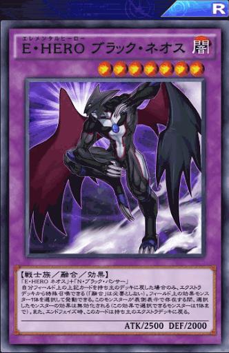 E・HEROブラック・ネオス