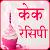 Hindi Cake Recipes file APK Free for PC, smart TV Download