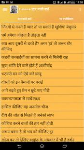 20000+ Gyan Wali Bate Hindi Me screenshot