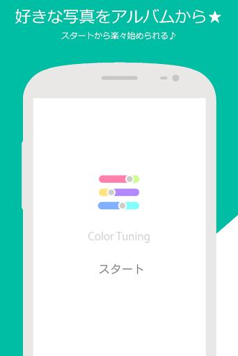 色調補正:理想の写真を簡単に♪