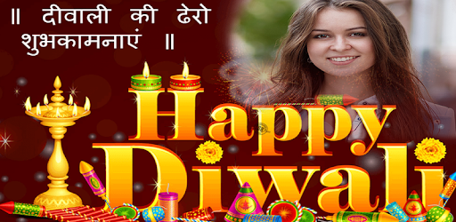 Happy Diwali Photo Editor Create Diwali Greetings With Beautiful & Unique Frame.