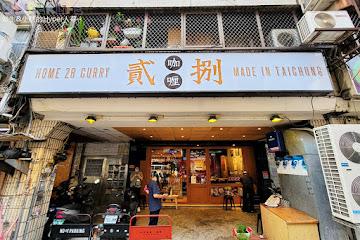Home28咖哩 北平店