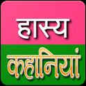 Hindi Hasya Kahaniya - हिंदी जोक्स icon