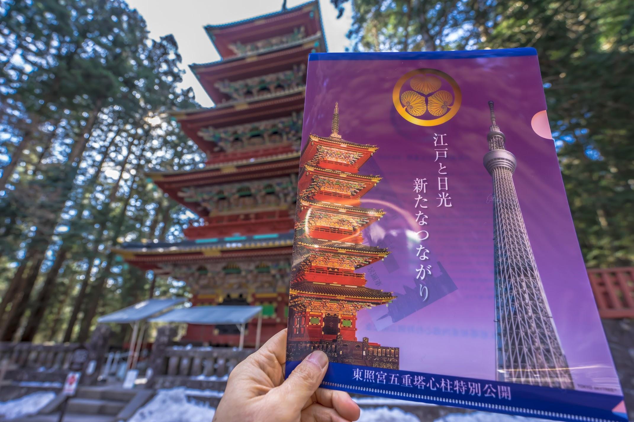Nikko Toshogu Shrine Five-Story Pagoda2