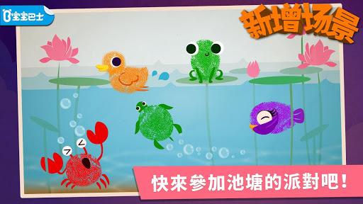 創意手指畫 - 兒童教育遊戲 - 寶寶巴士