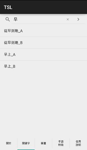 台灣手語線上辭典 TSL